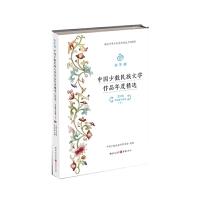 金石榴・中国少数民族文学作品年度精选?2018.中短篇小说卷?下