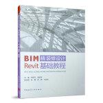 BIM精�b修�O�Revit基�A教程
