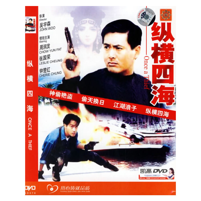 纵横四海(简装dvd5)(周润发,张国荣主演)