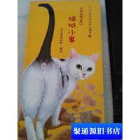 【旧书二手书9成新】猫城小事 /[日]莫莉蓟野 著;林可欣 译 南海出版公司
