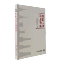 【二手书9成新】数控刀具选用指南金属加工杂志社、哈尔滨理工大学著9787111460633机械工业出版社