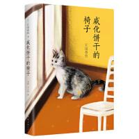 江国香织:威化饼干的椅子