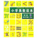 小学奥数读本:创新提升版3年级