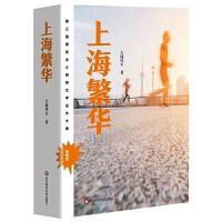 上海繁华(第三届现实主义网络文学征文大赛特等奖)