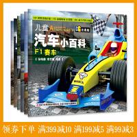 儿童汽车小百科(CG仿真图)工程车F1赛车等全6册正版6-7-8-10-12岁少儿童启蒙认知科普百科