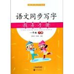 语文同步写字指导手册(1下)