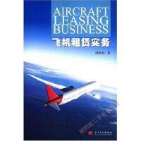 【二手旧书8成新】飞机租赁实务 谭向东 当代中国出版社 9787801707086