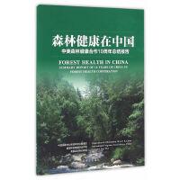 森林健康在中国(中美森林健康合作10周年总结报告)