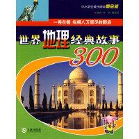 世界地理经典故事300
