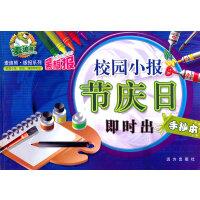 节庆日:校园小报即时出(手抄本)麦迪熊板报系列