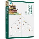 中国传统建筑木作知识入门――木装修、榫卯、木材