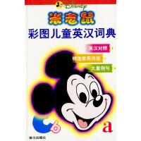 米老鼠彩图儿童英汉词典 精