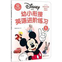 迪士尼幼小衔接英语进阶练习 (1) 华东理工大学出版社