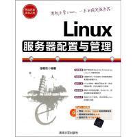 Linux服务器配置与管理(附光盘)/网站开发非常之旅 张敬东