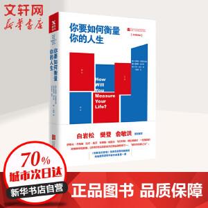 你要如何衡量你的人生(舒适阅读版) 北京联合出版公司