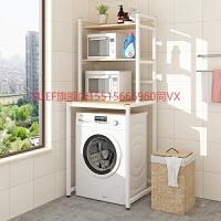 洗衣机置物架滚筒翻盖洗衣机马桶架子阳台置物架浴室卫生间置物架 三层 浅胡桃+白架