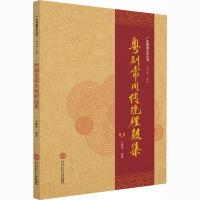 粤剧常用传统锣鼓集 华南理工大学出版社