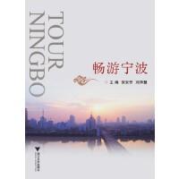 畅游宁波TourNingbo(电子书)