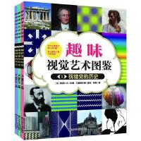 趣味视觉艺术图鉴 视错觉(共3册)