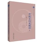 中医文化关键词(2)