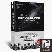 最糟的宇宙,最好的地球――刘慈欣科幻随笔集