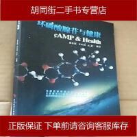 【二手旧书8成新】手成新 环磷酸腺苷与健康 蔡东联吴乐斌元新 科学技术文献出版社 蔡东联 9787502380298