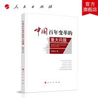 中国百年变革的重大问题 人民出版社