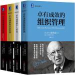 """管理大师德鲁克经典语录套装(精装4册)(""""现代管理学之父""""德鲁克关于社会、组织管理和经营管理、变革与延续的平衡、个人与"""