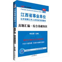 中公2017江西省事业单位公开招聘工作人员考试专用教材真题汇编综合基础知识