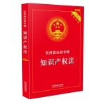 知识产权法 实用版法规专辑・实用版(新5版)