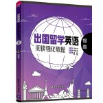 出国留学英语阅读强化教程:提高