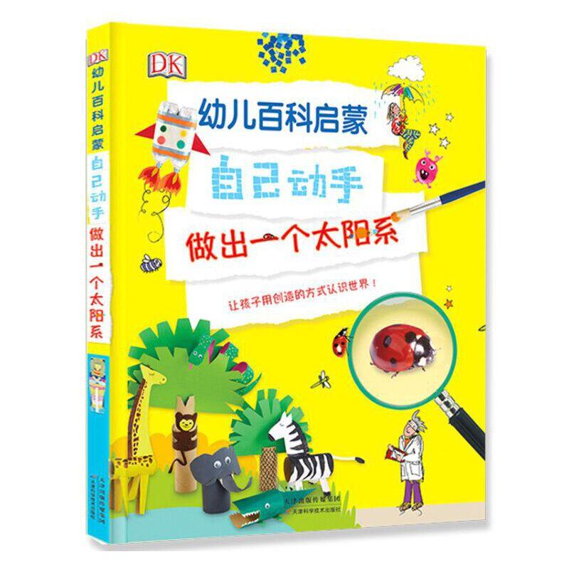 《DK幼儿百科启蒙 自己动手做出一个太阳系》 DK精品科普知识、创意思维、动手能力,手脑并用,一起动手认识世界。