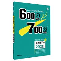 理想��67高考2021新版600分考�c 700分考法 A版 高考��W(理)2021高考一��土�用��