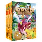 植物大战僵尸2恐龙漫画(第十辑)