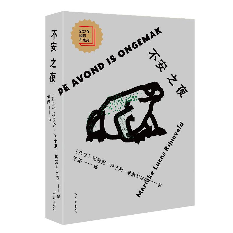不安之夜 2020年国际布克奖获奖作品 90后文学创作的里程碑 集凶狠、野性、悲伤、压迫感、想象力于一体的新世代小说奥义