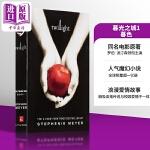 【中商原版】暮光之城1:暮色 英文原版Twilight (The Twilight Saga, Book 1)