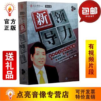 刘峰新领导力10VCD视频讲座光盘现货 原装正版 当天发货