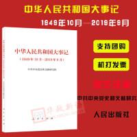 正版现货 中华人民共和国大事记(1949年10月―2019年9月) 新中国大事记 人民出版社