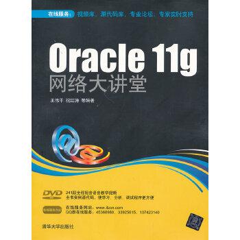 Oracle 11g网络大讲堂(配光盘) 正版现货,有任何问题请联系在线客服!