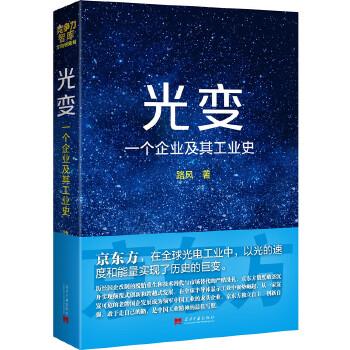 光变:一个企业及其工业史 罗辑思维第五季主讲书。北大教授作品,罗胖鼎力推荐。中国经济故事的第二种写法。