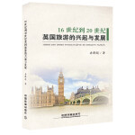 16世纪到20世纪英国旅游的兴起与发展