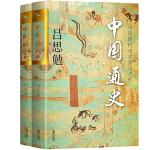 中国通史 双封烫金珍藏版 问世100年的中国大历史 全两册