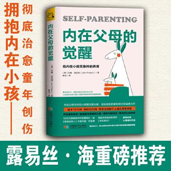 内在父母的觉醒:给内在小孩无条件的养育 内在小孩之父波拉德核心思想首次引进。我们一切关系都是内在父母与内在小孩关系的外化。透视焦虑矛盾自卑恐惧等内心的冲突,做你自己的内在父母,超越童年创伤和原生家庭的桎梏,重建自我。风靡全球35年,原版配图
