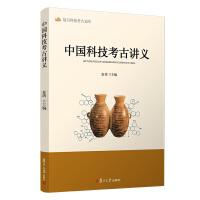 中国科技考古讲义(复旦科技考古文库)