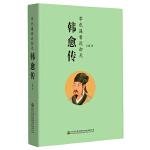 韩愈传(当当专享签名版,作家王路重磅新作)