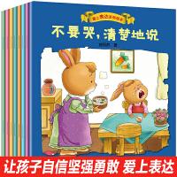 全套爱上表达系列绘本 全8册儿童 3-6周岁幼儿绘本故事书幼儿园宝宝学说话语言启蒙书儿童情绪管理与性格培养好习惯图画书