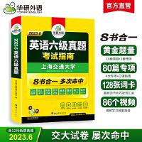 华研外语英语六级真题考试指南 备考2020新题型六级英语真题试卷大学英语6级词汇听力阅读理解翻译与写作作文专项训练CE