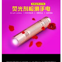 化妆品面膜验钞紫外线灯 测荧光剂检测笔灯 365nm紫光灯手电筒