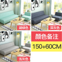 可叠沙发床两用简易小户型沙发多功能现代简约单人双人懒人沙发 A款150+60(组合)颜色备注