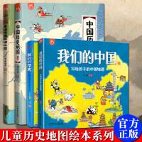 中国历史地图中国地理地图我们的历史我们的中国精装儿童人文版百科全书小学生课外绘本漫画4册